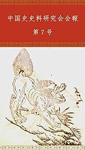中国史史料研究会会報 第7号