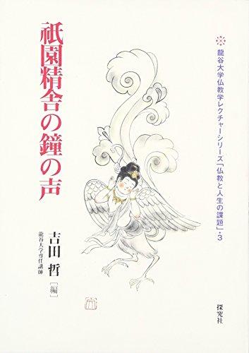 祇園精舎の鐘の声 (龍谷大学仏教学レクチャーシリーズ「仏教と人生の課題」)