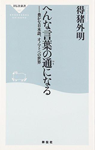 へんな言葉の通になる―豊かな日本語、オノマトペの世界 (祥伝社新書)の詳細を見る