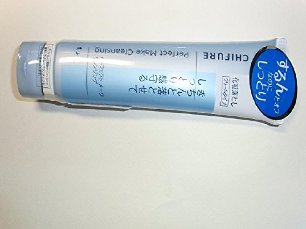 コーデリア回路ボードちふれ化粧品 ちふれ パーフェクトメーククレンジング 120g