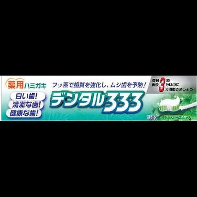 インディカ目指す緑デンタル333 薬用ハミガキ 150g ×2セット