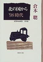 北の国から'98 時代―SCENARIO 1998 (理論社の文芸書版)