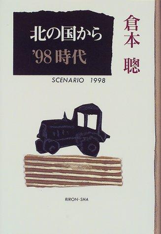 北の国から'98 時代―SCENARIO 1998 (理論社の文芸書版)の詳細を見る