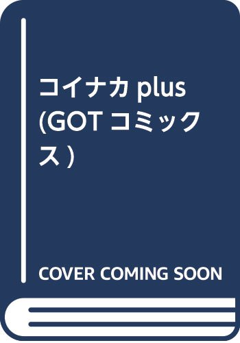 コイナカplus (GOTコミックス)