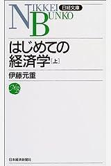 はじめての経済学〈上〉 (日経文庫) 新書