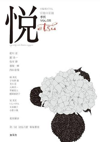 悦 vol.05 (季刊悦)