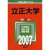 立正大学 (2007年版 大学入試シリーズ)