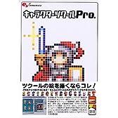 キャラクターツクール Pro.