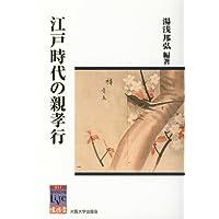 江戸時代の親孝行 (阪大リーブル懐徳堂)