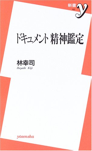 ドキュメント 精神鑑定 (新書y)の詳細を見る