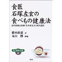 食医石塚左玄の食べもの健康法―自然食養の原典『食物養生法』現代語訳 (健康双書ワイド版)