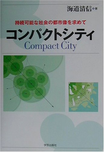コンパクトシティ―持続可能な社会の都市像を求めての詳細を見る