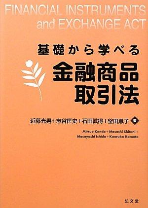 基礎から学べる金融商品取引法の詳細を見る