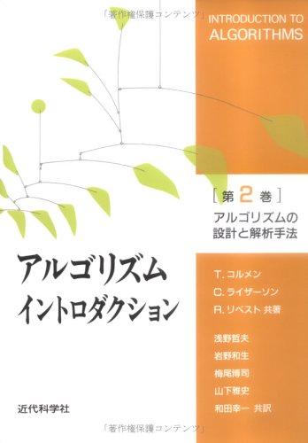 アルゴリズムイントロダクション 第2巻 アルゴリズムの設計と解析手法の詳細を見る