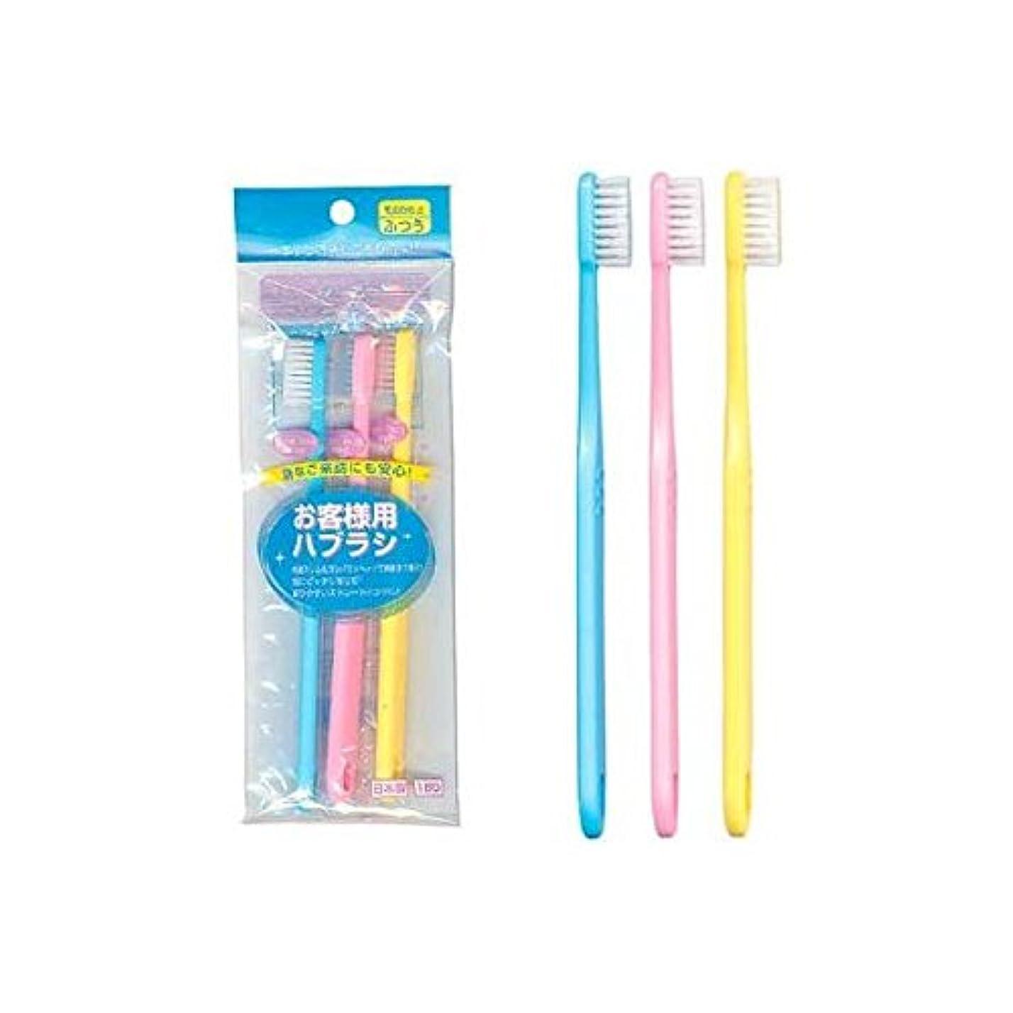 酸っぱい騒フェードお客様用歯ブラシ(3P) [12個セット] 41-006