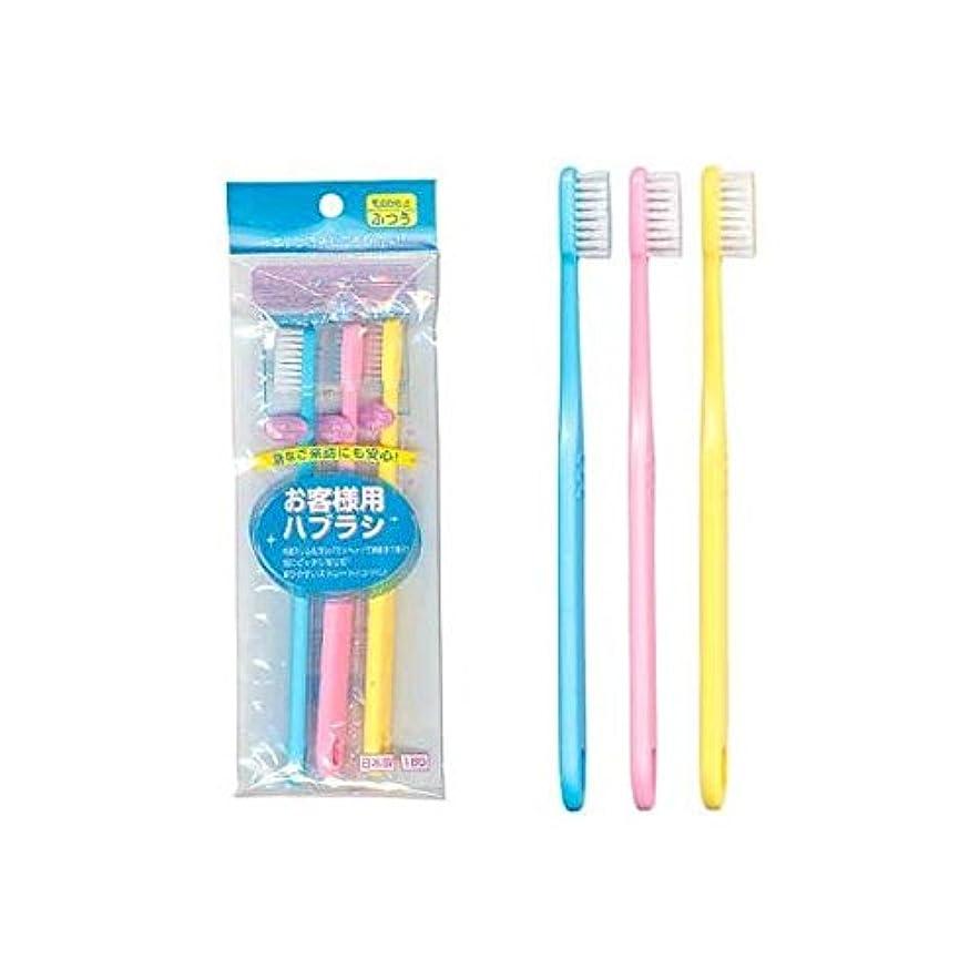 理容師インタビュー比較的お客様用歯ブラシ(3P) [12個セット] 41-006