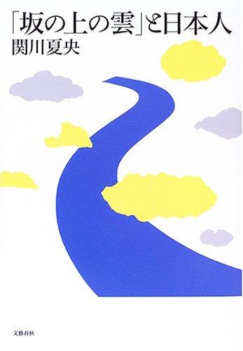 「坂の上の雲」と日本人の詳細を見る