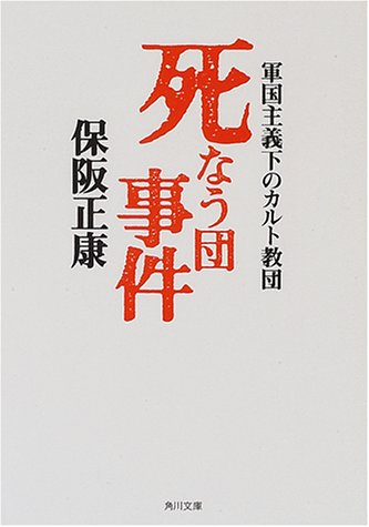死なう団事件―軍国主義下のカルト教団 (角川文庫)の詳細を見る