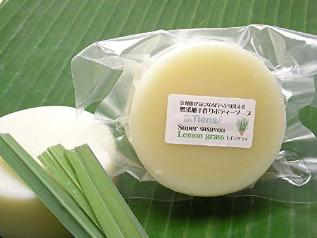 バーゲン韓国エレベーターシアバター配合で保湿力UP!全身洗えるクリーミーな泡立ち!無添加手作り石鹸スーパーササボンレモングラス300グラム、デオドラントにも、ちょっとお得な3個セット