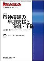 医学のあゆみ 精神疾患の早期支援と保健・予防 2013年 246巻4号 [雑誌]