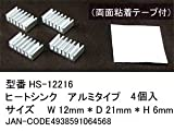 COMON(カモン)製 ヒートシンク 4個入アルミタイプ サイズ:W12mm×D21mm×H6mm シルバー