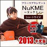 ヌックミィ[NuKME] 2013年度版 袖付き毛布 ショートサイズ 125cm(330-08 ブラウン)