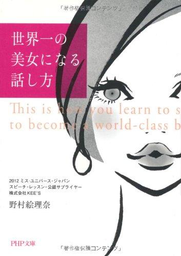 世界一の美女になる話し方 (PHP文庫)