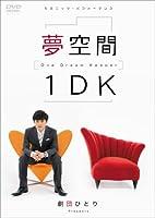 劇団ひとり 夢空間 1DK ~One Dream Keeper~ [DVD]