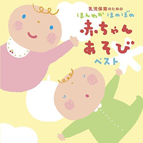 乳児保育のための ほんわか ほのぼの 赤ちゃんあそびベスト