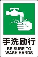 JIS規格安全標識 ステッカー(大) 手洗励行 802-842 450×300