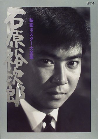 石原裕次郎ポスター大全集―2000年記念作品〈vol.1〉 (2000年記念作品 (Vol.1))