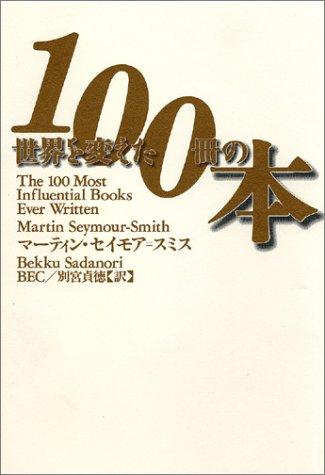 世界を変えた100冊の本の詳細を見る