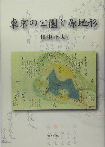 東京の公園と原地形の詳細を見る