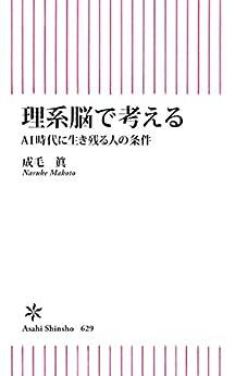 [成毛 眞]の理系脳で考える AI時代に生き残る人の条件 (朝日新書)