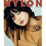 NYLON JAPAN(ナイロン ジャパン) 2019年 10 月号 [雑誌]  (表紙:平手友梨奈 欅坂46)