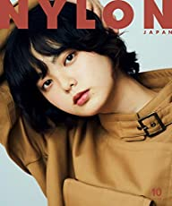 NYLON JAPAN(ナイロン ジャパン) 2019年 10 月号 [雑誌] (表紙:平手友梨奈/欅坂46)