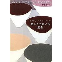 O・ヘンリー ラブ・ストーリーズ 恋人たちのいる風景