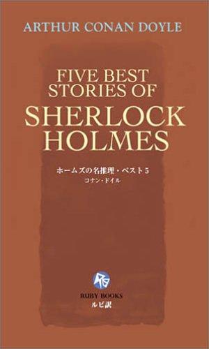 ホームズの名推理ベスト5 [英語版ルビ訳付] 講談社ルビー・ブックスの詳細を見る