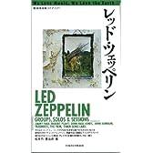 地球音楽ライブラリー レッドツェッペリン