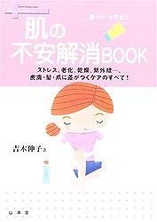 頭からつま先まで肌の不安解消BOOK―ストレス、老化、乾燥、紫外線…、皮膚・髪・爪に差がつくケアのすべて! (健康リカバリーシリーズ)
