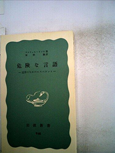 危険な言語―迫害のなかのエスペラント (1975年) (岩波新書)の詳細を見る