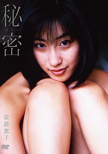 佐藤寛子 秘密 [DVD]