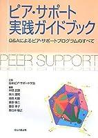 ピア・サポート実践ガイドブック―Q&Aによるピア・サポートプログラムのすべて