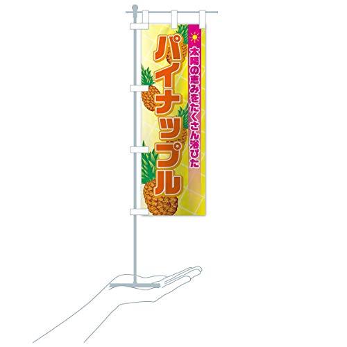 卓上ミニパイナップル のぼり旗 サイズ選べます(卓上ミニのぼり10x30cm 立て台付き)