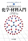 ナノテクのための化学・材料入門 (ナノテクノロジー入門シリーズ II)