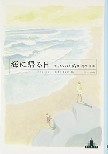 海に帰る日 (新潮クレスト・ブックス)の詳細を見る