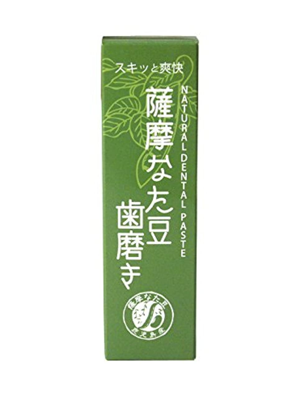 大破手足持続的薩摩なた豆歯磨き