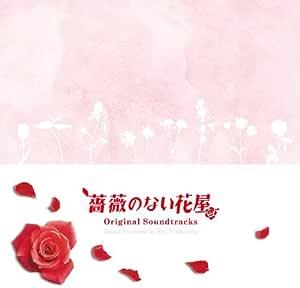 フジテレビ系ドラマ オリジナル・サウンドトラック「薔薇のない花屋」