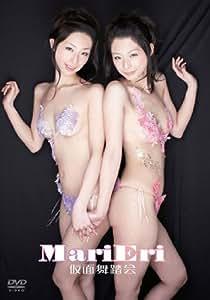 仮面舞踏会/MariEri [DVD]