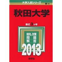 秋田大学 (2013年版 大学入試シリーズ)